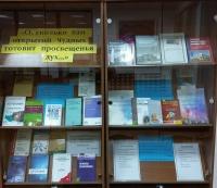 Книжная выставка к Дню знаний оформлена в библиотеке ЧИ БГУ