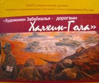 Выставка картин в честь 75-летия боевых событий на реке Халхин-Гол открылась в институте