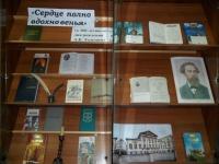Книжная выставка «Сердце полно вдохновенья»