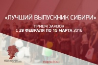 Студентка ЮФ стала одной из лучших выпускниц Сибири