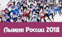 """Соревнования """"Лыжня России"""""""