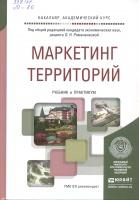 Приглашаем на выставку новых учебников издательства «Юрайт»