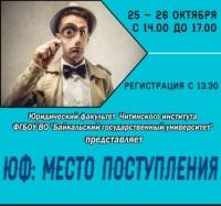 В рамках V Фестиваля науки ЮФ ЧИ БГУ приглашает студентов и школьников