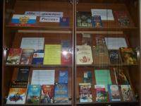 Книжная выставка «Мы – граждане России»