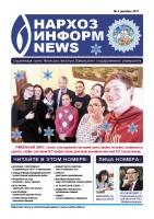 Новогодний номер газеты «Нархоз Информ News»  выйдет 20 декабря