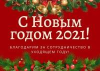 Уважаемые студенты, преподаватели, сотрудники и выпускники Читинского института БГУ, поздравляем вас с наступающим Новым годом!