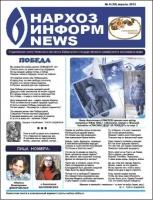 Очередной номер студенческой газеты, посвященный 70-летию Победы, вы можете прочитать здесь