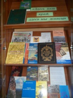 Книжная выставка «Здесь наш край, здесь мы живем»