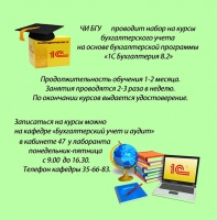 С 1 апреля начинаются курсы по 1 С Бухгалтерия