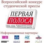 Студенческая газета ЧИ БГУЭП прошла в финал IV Всероссийского конкурса