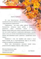 Поздравление с Днем студента от Министра образования, науки и молодежной политики Забайкальского края