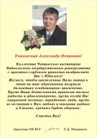 Уважаемый Александр Петрович!
