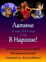 Пляжная вечеринка в стиле «Латино» состоится 16 мая