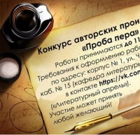 ЗабГУ приглашает студентов ЧИ БГУ на конкурсы