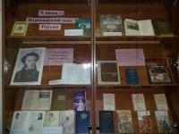 «6 июня – Пушкинский день России»
