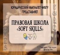 ЧИ БГУ в рамках «Фестиваля науки» приглашает школьников города и студентов колледжей на Soft Skills