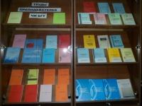Выставка трудов преподавателей ЧИ БГУ