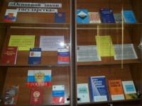 Книжная выставка «Основной закон государства»