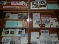 Книжная выставка, посвященная Году театра в России оформлена в библиотеке