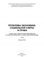 Опубликован сборник студенческой научно-практической конференции