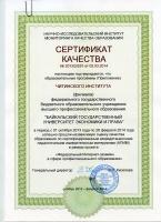 ЧИ БГУЭП получил сертификат качества