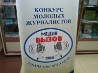 Представитель пресс-центра ЧИ БГУЭП победил в конкурсе «МедиаВЫЗОВ» и вошел в состав официальной делегации ШОС