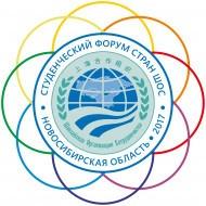 Студенты ЧИ БГУ  участвуют в работе II Студенческого форума стран ШОС