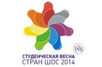 ИА «Чита.Ру»:  Краевые власти презентовали символику фестиваля «Студвесна стран ШОС»