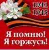 Акцию «Георгиевская ленточка» проведут 3 мая студенты ЧИ БГУ