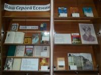 Книжно - иллюстративная выставка «Ваш Сергей Есенин»