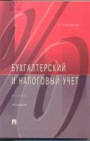 Выставка-просмотр новой литературы