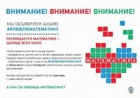 Акция «Я люблю математику»
