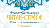 Студенты ЧИ БГУ 27 мая примут участие во Всероссийской акции