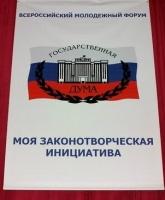 Проект студентов ЮФ ЧИ БГУ  занял третье место на Всероссийском конкурсе