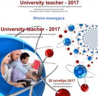 Доцент ЧИ БГУ заняла первое место в III Международном конкурсе преподавателей вузов