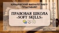 Правовая школа Soft Skills начала свою работу на ЮФ ЧИ БГУ