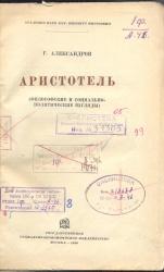 Александров Г. Ф. Аристотель ( философские и социально-политические взгляды). - М.: Соцэкгиз, 1940. - 273 с.