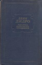 Дидро Д. Избранные философские произведения. - М.: ОГИЗ, 1941. - 278 с.