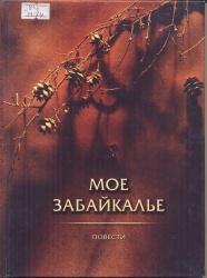 Мое Забайкалье. В 3-х т./Ред.-сост.  И.Г. Куренная, Б.А.Гармажапов. –- Улан -Удэ : Информполис, 2008.