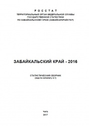 Забайкальский край - 2016: Стат.сб./Забайкалкрайстат. – Ч., 2017 – 311 с.