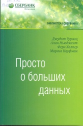 Просто о больших данных [Текст]: пер. с англ./ Д. Гурвиц и др. — М.: Эксмо, 2015. — 400 с. + Глоссарий. — (Библиотека Сбербанка. Т.58). — ISBN 978-5-699-85806-4