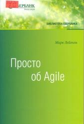 Лейтон, М.С. Просто об Agile [Текст]: пер. с англ. / М.С.  Лейтон. - М. : Эксмо, 2017. — 432 с. — (Библиотека Сбербанка.Т.76). — ISBN 978-5-699-92082-2