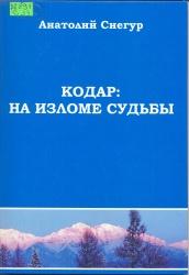 Снегур, А. Кодар: на изломе судьбы [Текст] / А. Снегур. - Чита: Экспресс - издательство, 2008. – 69 с.