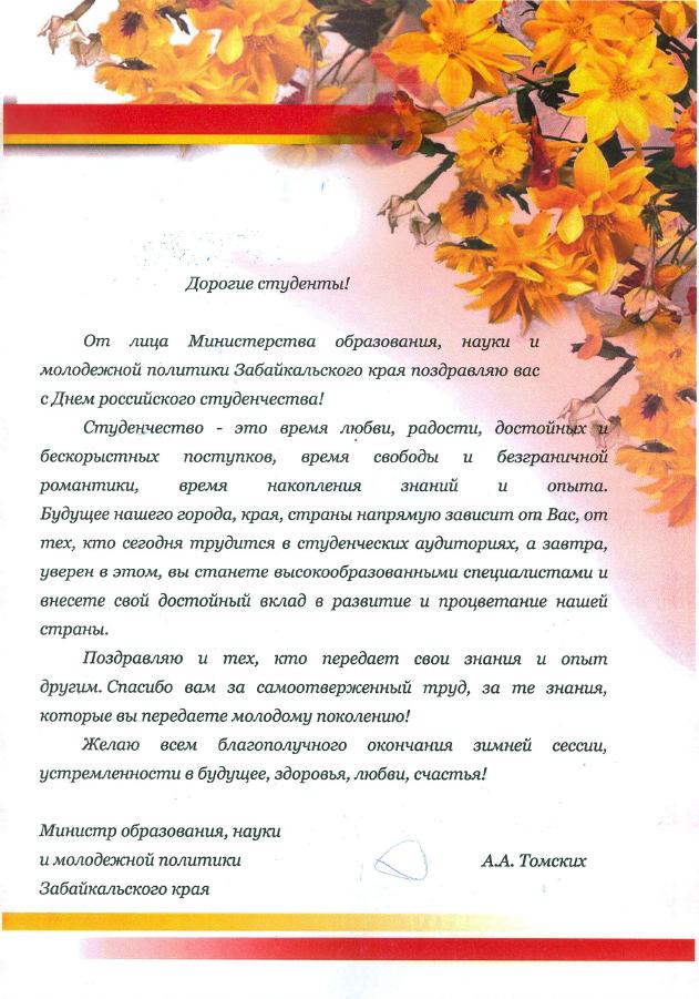 Поздравление министерства с днем знаний 683